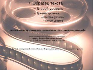 Интерпретация литературного произведения средствами кинематографа Областное