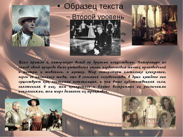 Кино пришло к литературе вслед за другими искусствами. Литературе по самой с...