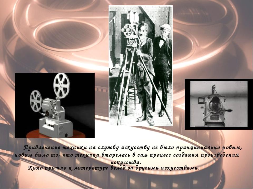 Привлечение техники на службу искусству не было принципиально новым, новым бы...