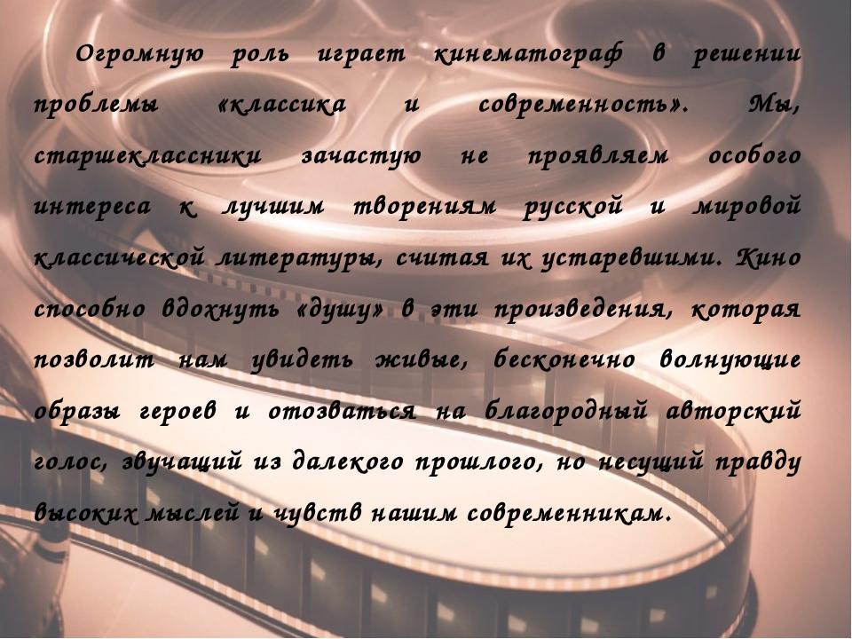 Огромную роль играет кинематограф в решении проблемы «классика и современнос...