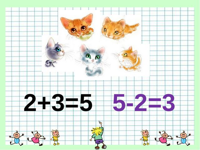 2+3=5 5-2=3