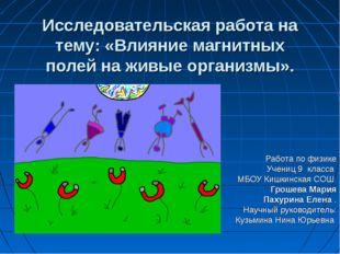 Исследовательская работа на тему: «Влияние магнитных полей на живые организмы