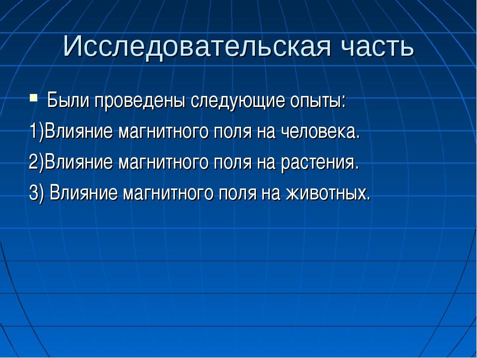 Исследовательская часть Были проведены следующие опыты: 1)Влияние магнитного...