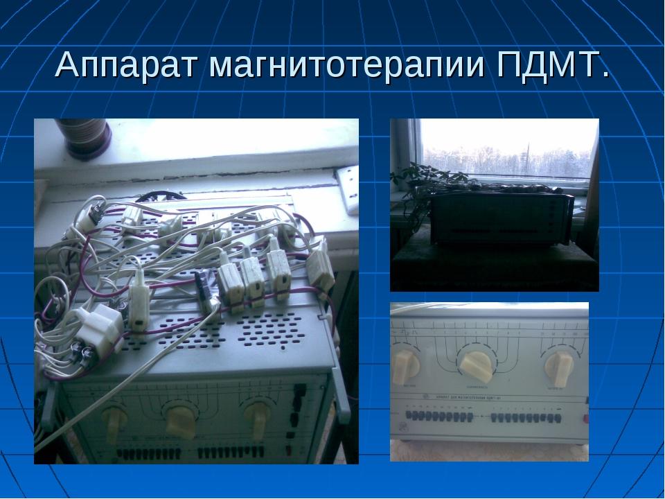 Аппарат магнитотерапии ПДМТ.