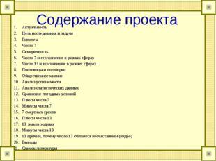 Содержание проекта Актуальность Цель исследования и задачи Гипотеза Число 7 С