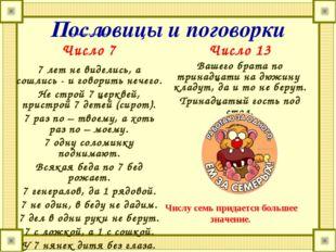 Пословицы и поговорки Пословицы и поговорки Число 7 7 лет не виделись, а сошл