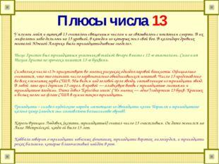 Плюсы числа 13 У племен майя и ацтеков 13 считалось священным числом и не свя