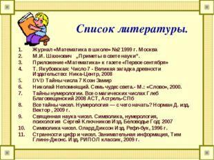 Список литературы. Журнал «Математика в школе» №2 1999 г. Москва М.И. Шахнови