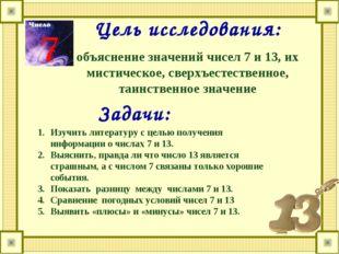 Цель исследования: объяснение значений чисел 7 и 13, их мистическое, сверхъес