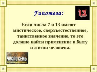 Гипотеза: Если числа 7 и 13 имеют мистическое, сверхъестественное, таинственн