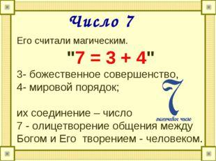 """Число 7 Его считали магическим. """"7 = 3 + 4"""" 3- божественное совершенство, 4-"""