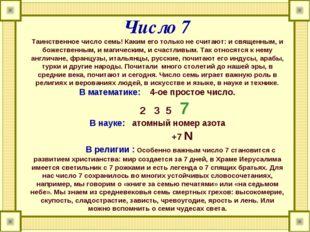 Число 7 Таинственное число семь! Каким его только не считают: и священным, и
