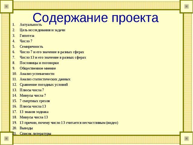 Содержание проекта Актуальность Цель исследования и задачи Гипотеза Число 7 С...