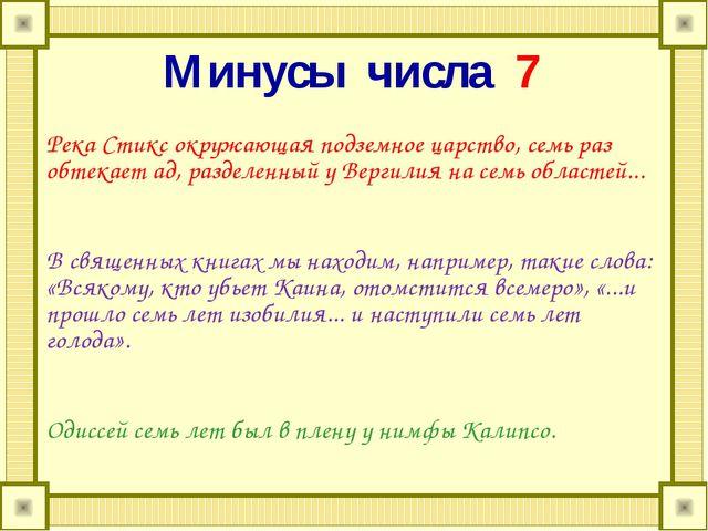 Минусы числа 7 Река Стикс окружающая подземное царство, семь раз обтекает ад,...