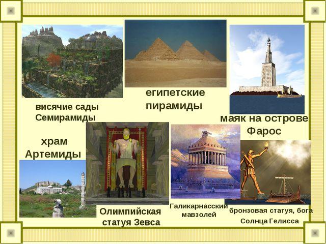 египетские пирамиды бронзовая статуя, бога Солнца Гелисса храм Артемиды висяч...