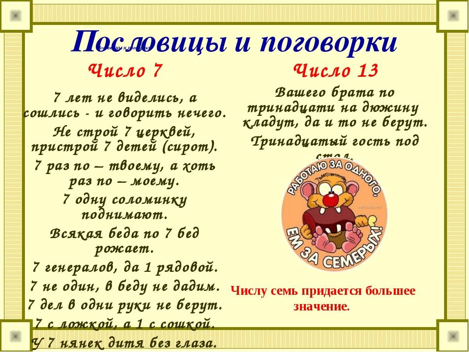 Пословицы и поговорки Пословицы и поговорки Число 7 7 лет не виделись, а сошл...