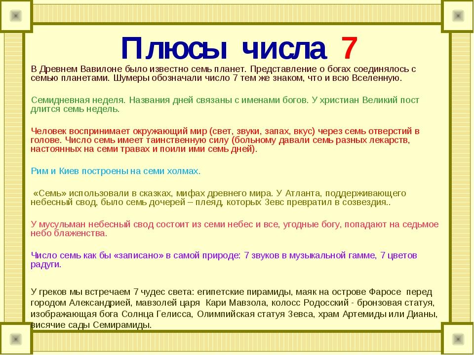 Плюсы числа 7 В Древнем Вавилоне было известно семь планет. Представление о б...