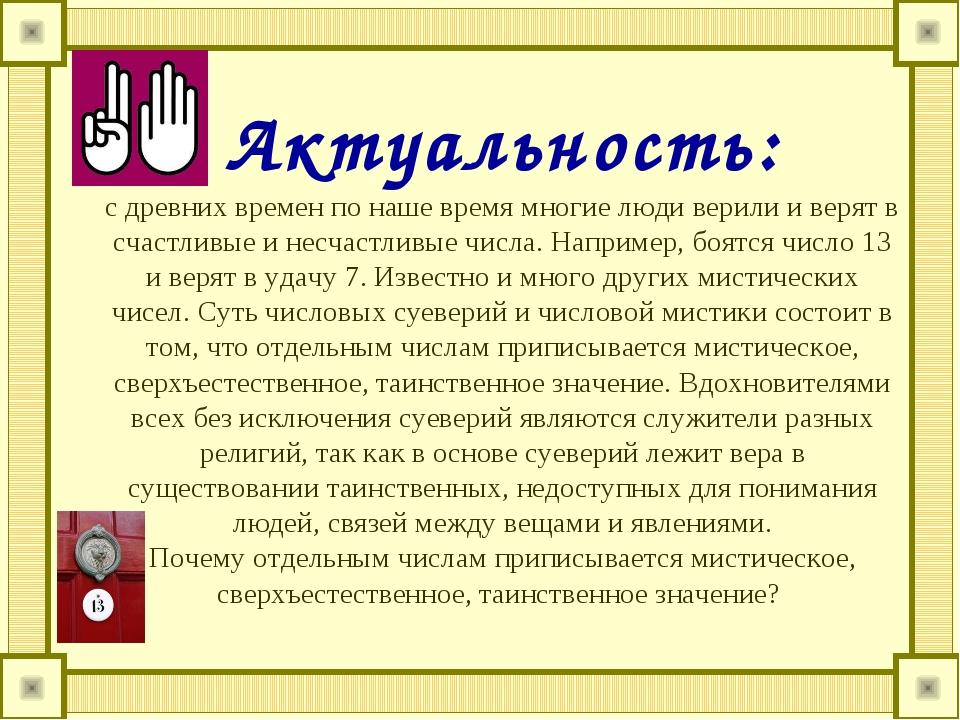 Актуальность: с древних времен по наше время многие люди верили и верят в сча...