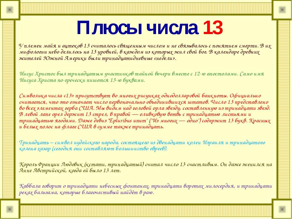 Плюсы числа 13 У племен майя и ацтеков 13 считалось священным числом и не свя...