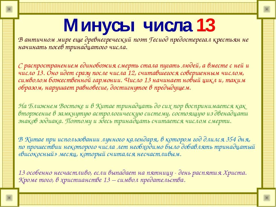 Минусы числа 13 В античном мире еще древнегреческий поэт Гесиод предостерегал...
