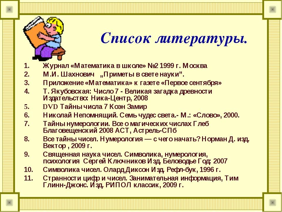 Список литературы. Журнал «Математика в школе» №2 1999 г. Москва М.И. Шахнови...