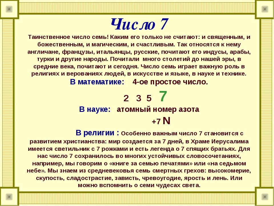 Число 7 Таинственное число семь! Каким его только не считают: и священным, и...