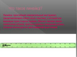 Что такое линейка? Линейка- простейший измерительный инструмент, представляющ