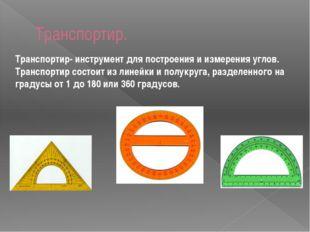 Транспортир. Транспортир- инструмент для построения и измерения углов. Трансп