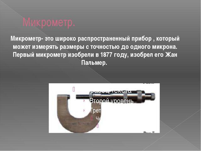 Микрометр. Микрометр- это широко распространенный прибор , который может изме...