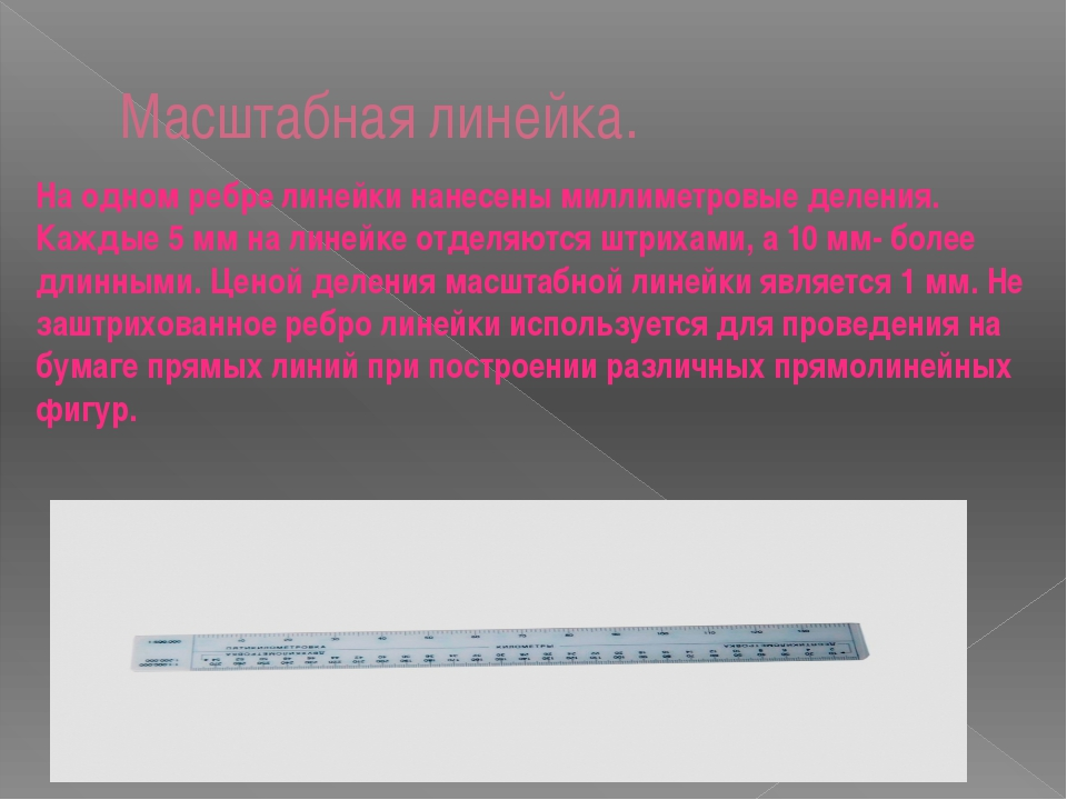 Масштабная линейка. На одном ребре линейки нанесены миллиметровые деления. Ка...