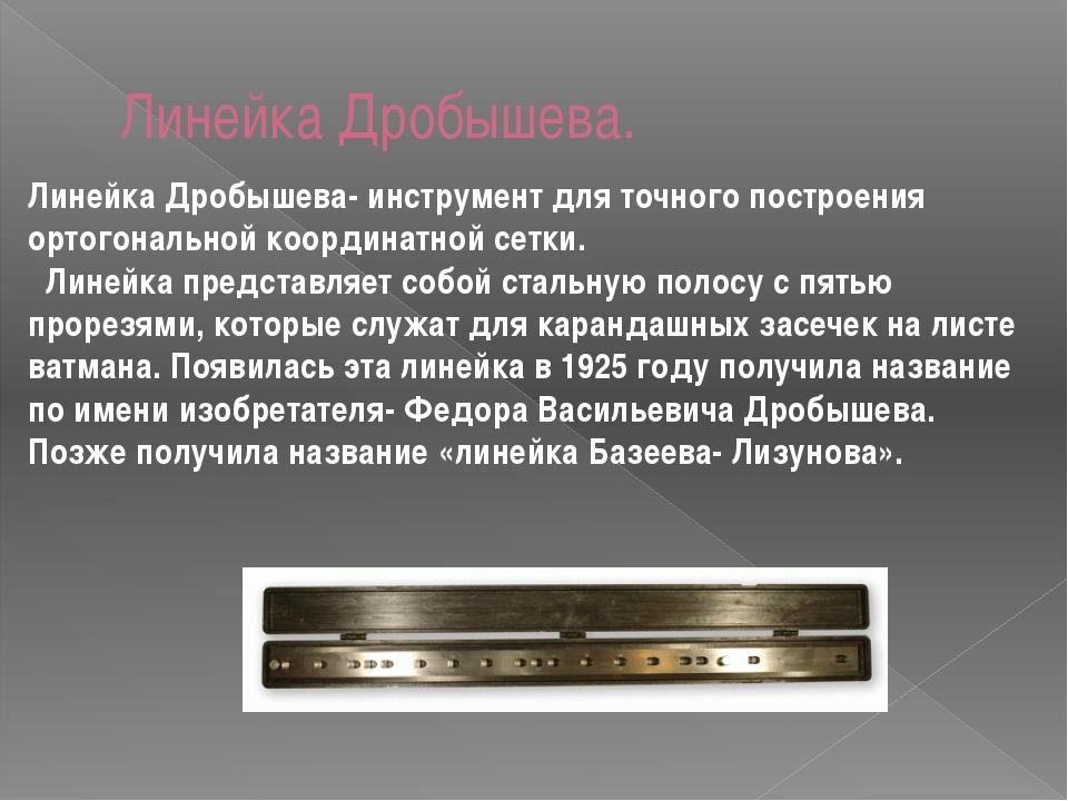 Линейка Дробышева. Линейка Дробышева- инструмент для точного построения ортог...