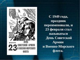 С 1949 года, праздник переименовали, и 23 февраля стал называться День Советс