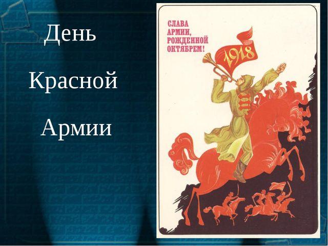День Красной Армии