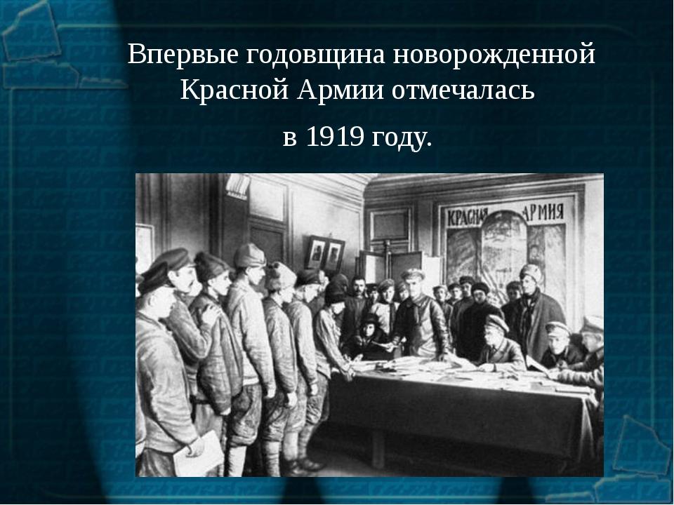 Впервые годовщина новорожденной Красной Армии отмечалась в 1919 году.