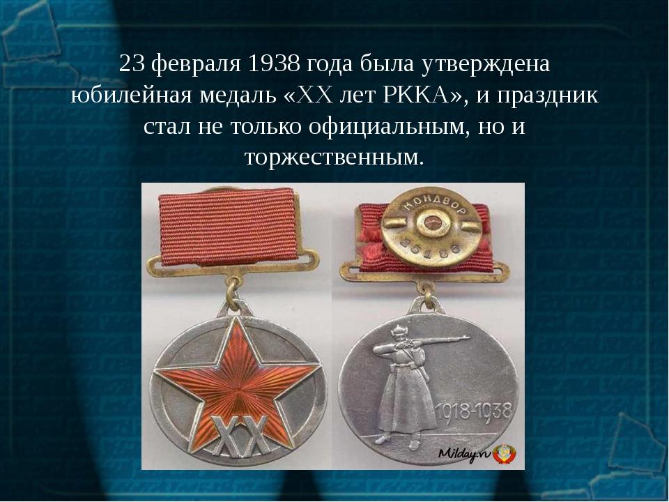 23 февраля 1938 года была утверждена юбилейная медаль «ХХ лет РККА», и праздн...
