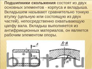 Подшипники скольжениясостоят из двух основных элементов - корпуса и вкладыша