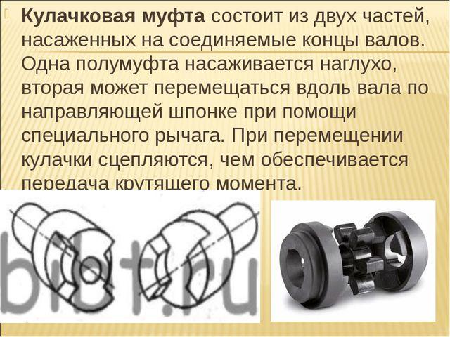 Кулачковая муфтасостоит из двух частей, насаженных на соединяемые концы вало...