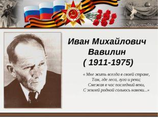 Иван Михайлович Вавилин ( 1911-1975) « Мне жить всегда в своей стране, Там, г
