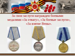 За свои заслуги награжден боевыми медалями «За отвагу», «За боевые заслуги»,