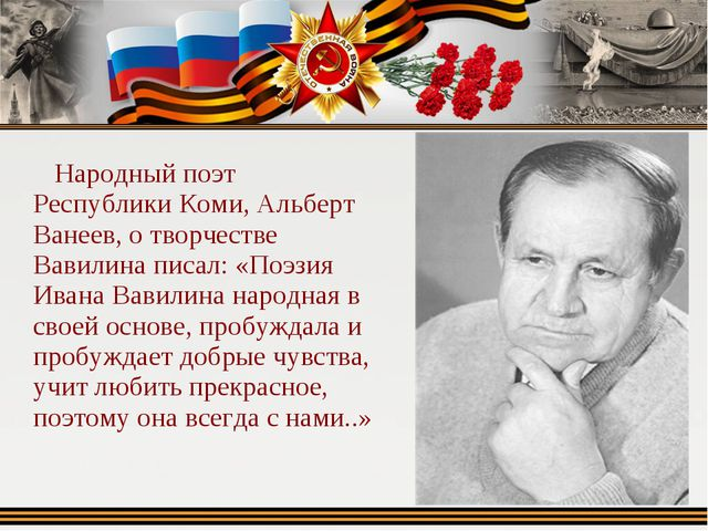 Народный поэт Республики Коми, Альберт Ванеев, о творчестве Вавилина писал:...