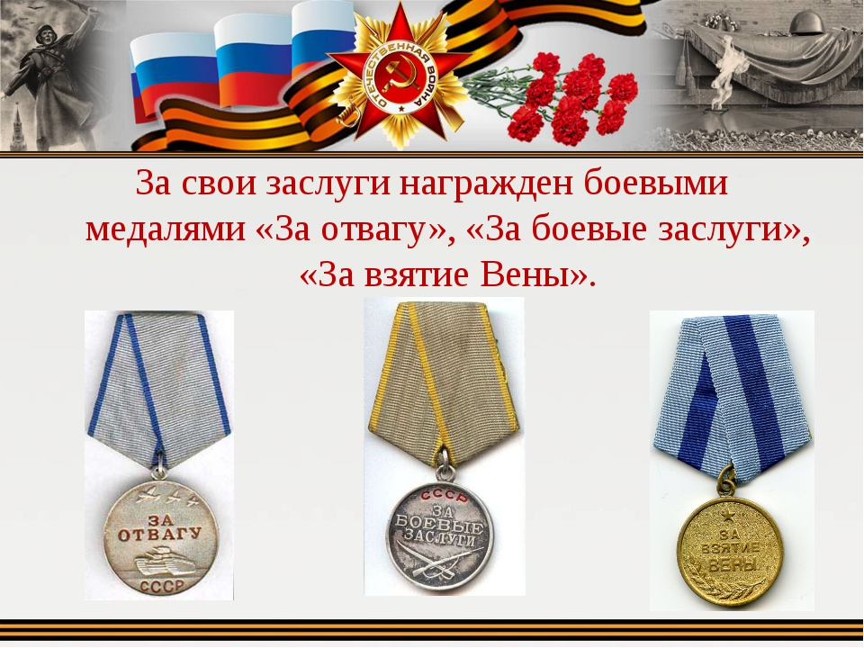За свои заслуги награжден боевыми медалями «За отвагу», «За боевые заслуги»,...