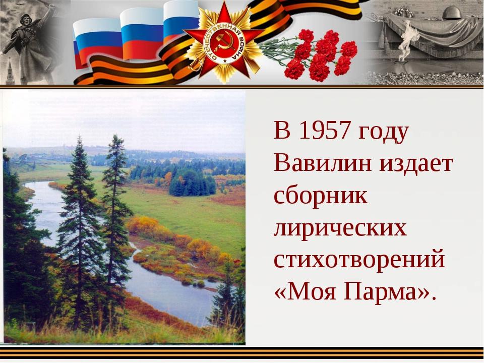 В 1957 году Вавилин издает сборник лирических стихотворений «Моя Парма».