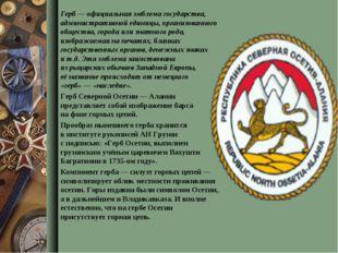 Герб— официальная эмблема государства, административной единицы, организован