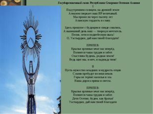 Государственный гимн Республики Северная Осетия-Алания I Под утренним солнце