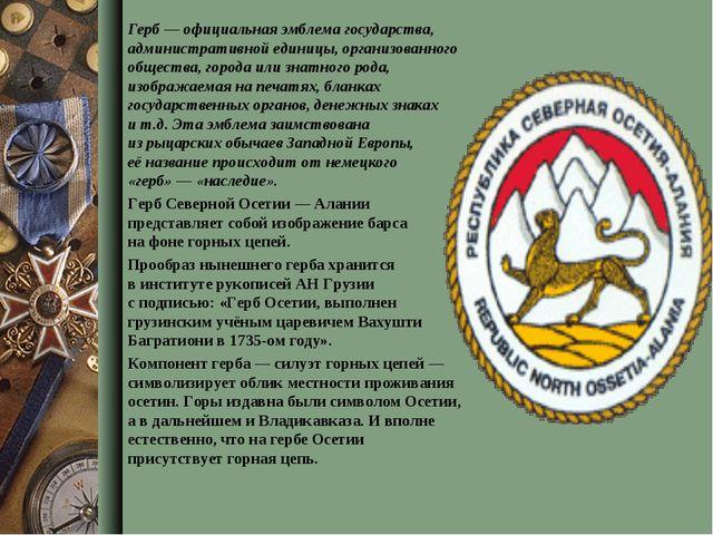 Герб— официальная эмблема государства, административной единицы, организован...