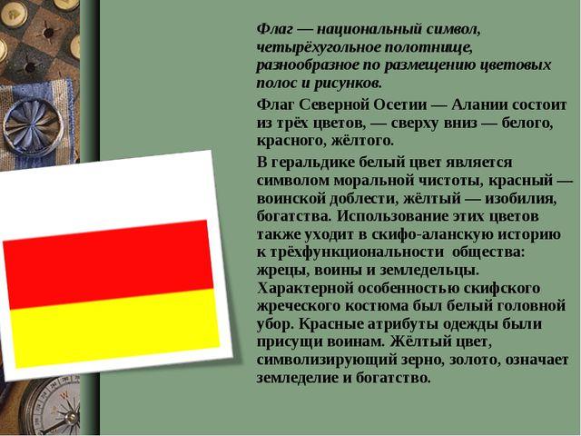 Флаг— национальный символ, четырёхугольное полотнище, разнообразное поразме...
