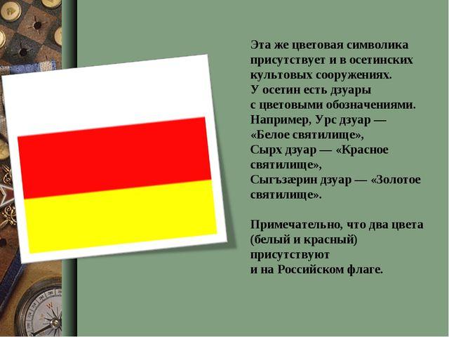 Этажецветовая символика присутствует ивосетинских культовых сооружениях....
