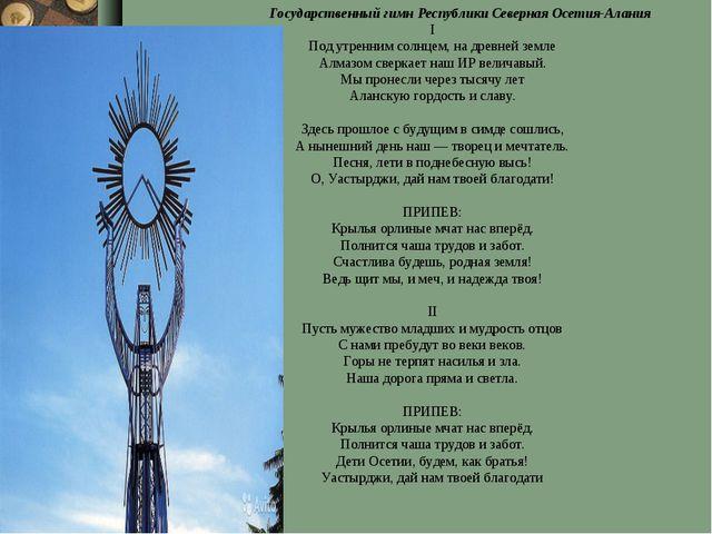 Государственный гимн Республики Северная Осетия-Алания I Под утренним солнце...