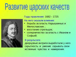 Годы правления: 1682 - 1725 На него оказали влияния: борьба за власть Нарышки