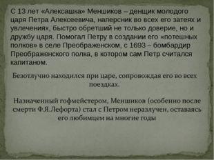 С 13 лет «Алексашка» Меншиков – денщик молодого царя Петра Алексеевича, напер